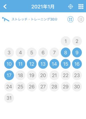 ダイエットトレーニングの実施記録【1週間経過】