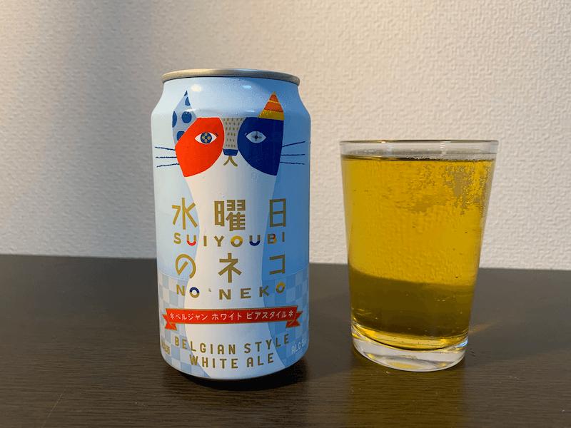飲みやすいおすすめの白ビール【水曜日のネコ】