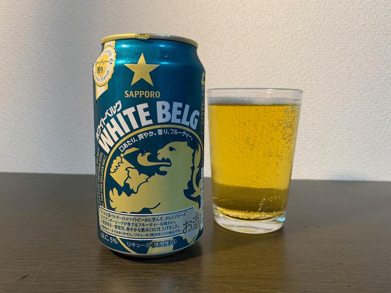 飲みやすくて価格も安いおすすめ白ビール【ホワイトベルグ】